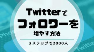 Twitterでフォロワーを増やす方法【3ステップで2000人】