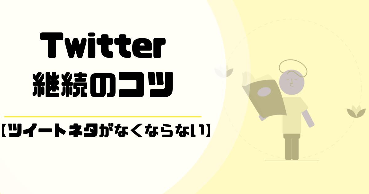 てっちゃんブログアイキャッチのコピー (46)