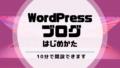 WordPressでブログを始める方法(簡単!10分で終了)