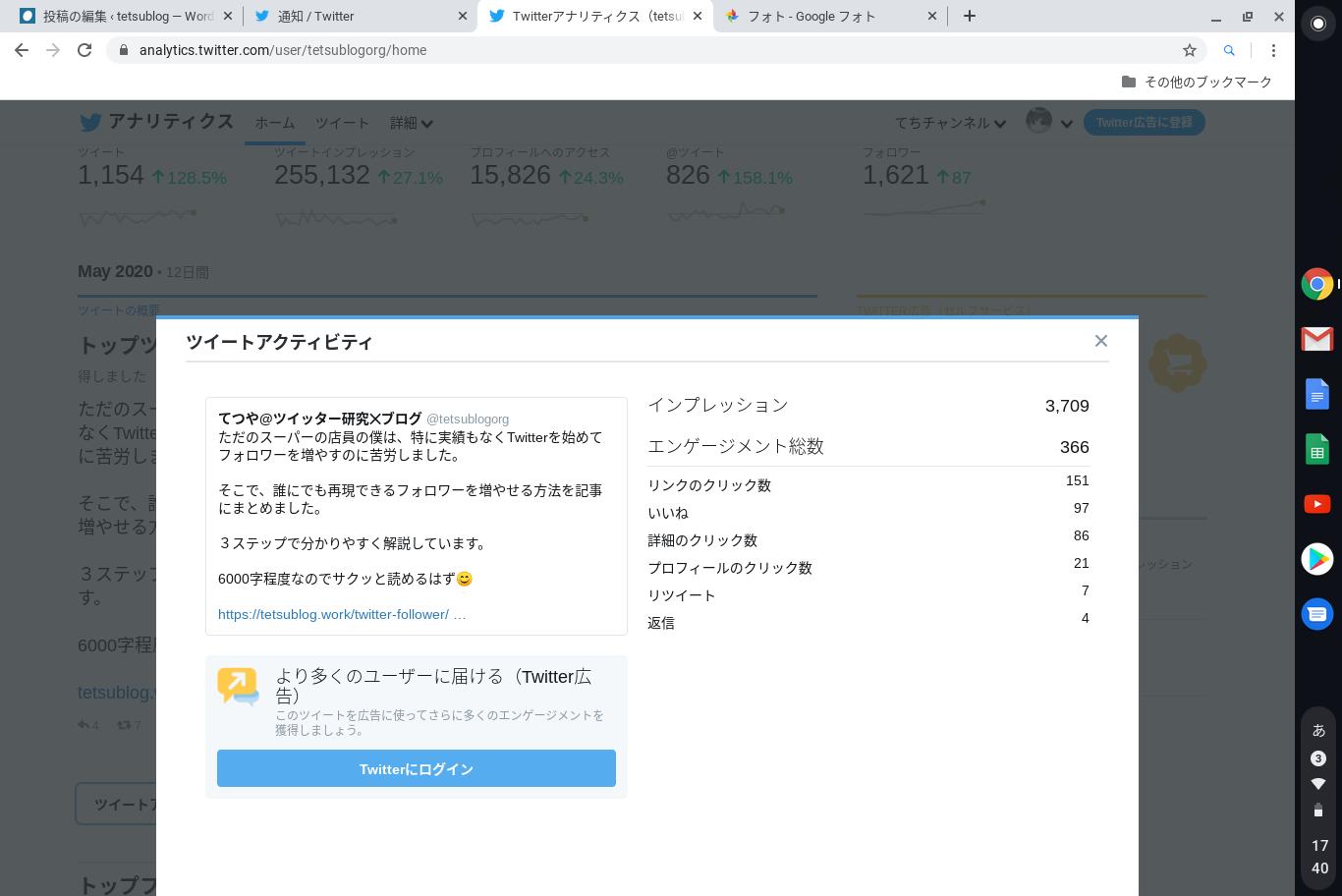 Screenshot-2020-05-13-at-17.40.57