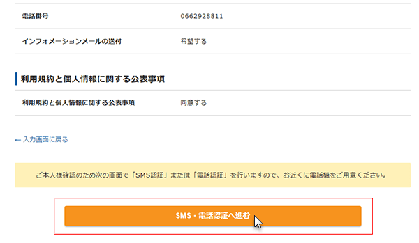 XSERVER登録、入力内容確認画面