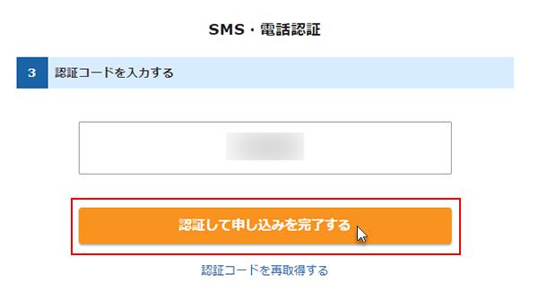 XSERVER、SMS認証・電話認証画面