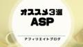 【副業を始める】アフィリエイトブログ始め方【ASP登録編】