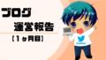 【2020年5月】ブログ✕Twitter運営報告【ブログ開始1ヶ月目】
