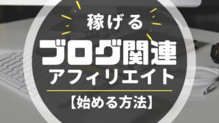 ブログ関連アフィリエイト【サーバーや有料テーマ紹介で稼ぐ方法】