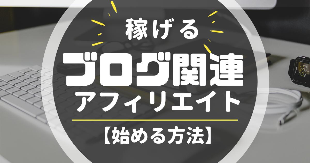 てっちゃんブログアイキャッチ【生活編】のコピー (7)
