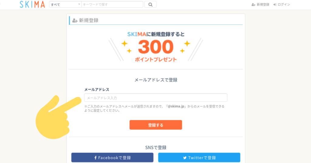 SKIMAの登録方法手順2