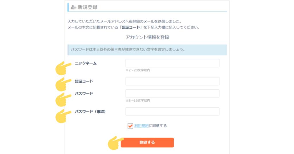 SKIMAの登録方法手順3
