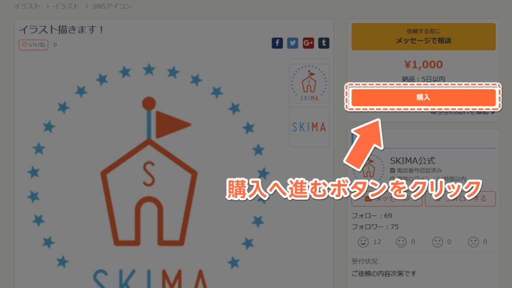 SKIMAでの依頼から購入までの流れ4