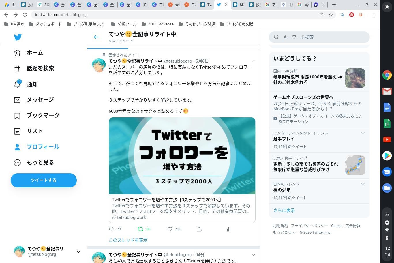 Screenshot-2020-07-12-at-12.34.52