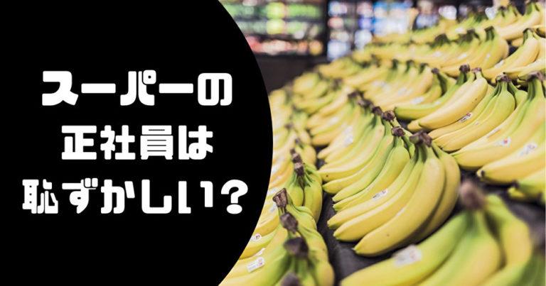 Supermarket-job-not-embarrassing
