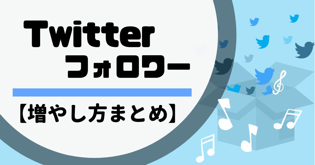 Twitter-follower-matome