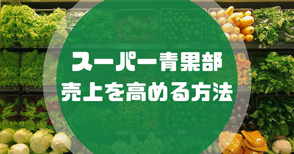 supermarket-Earnings