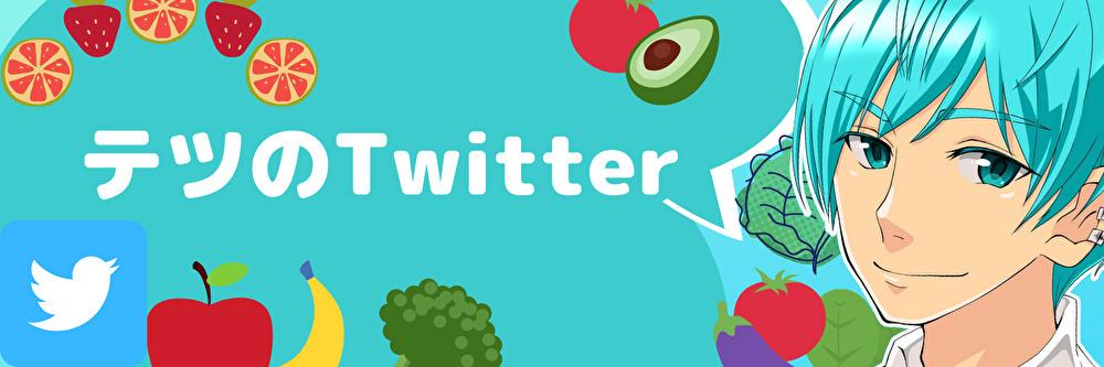 tetsu-Twitter