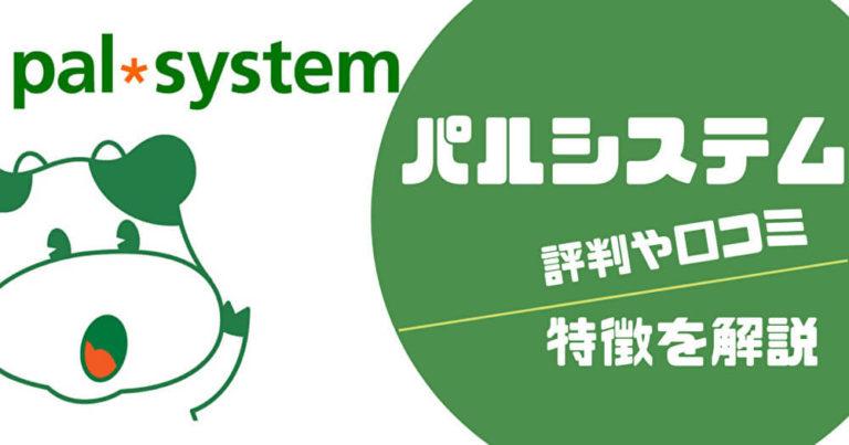 pal-system-reputation
