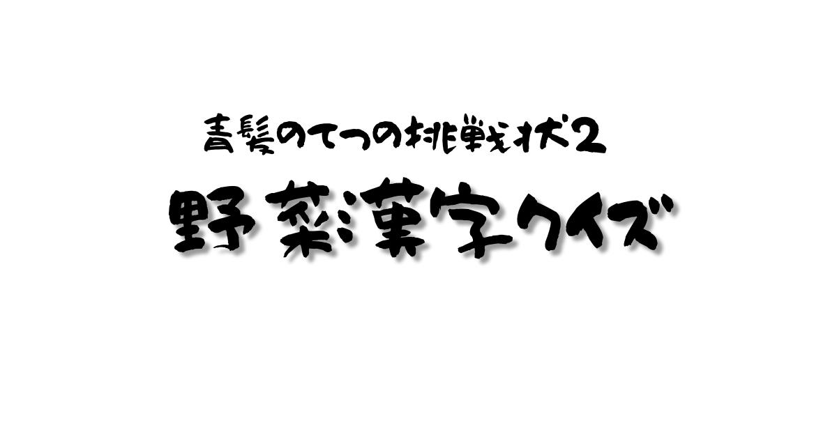 てっちゃんブログアイキャッチのコピー-1