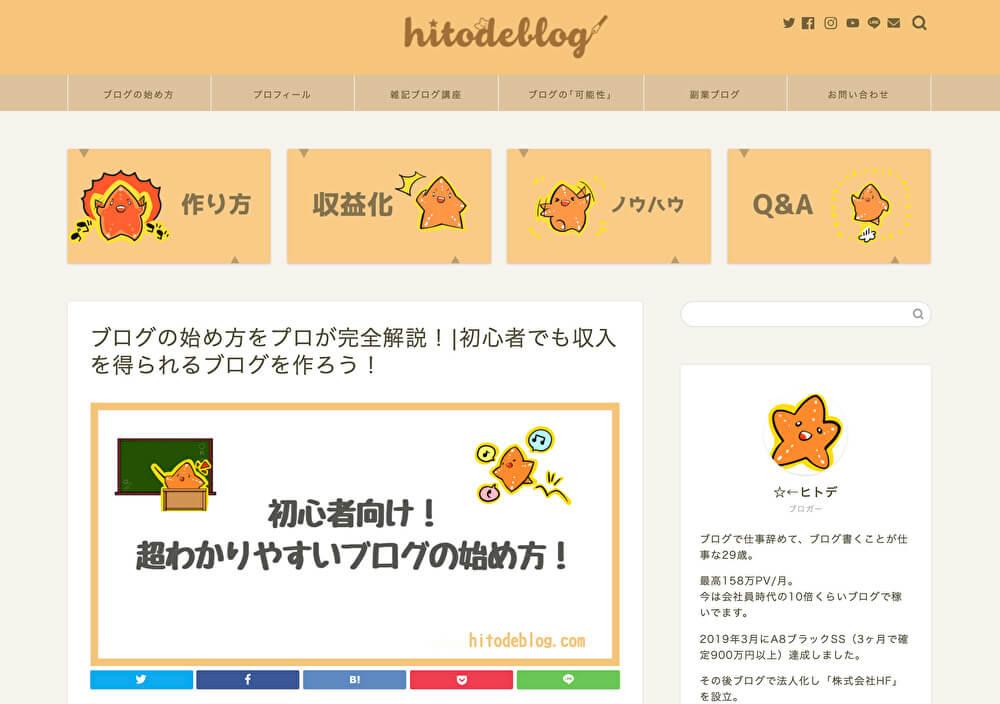 hitode-blog