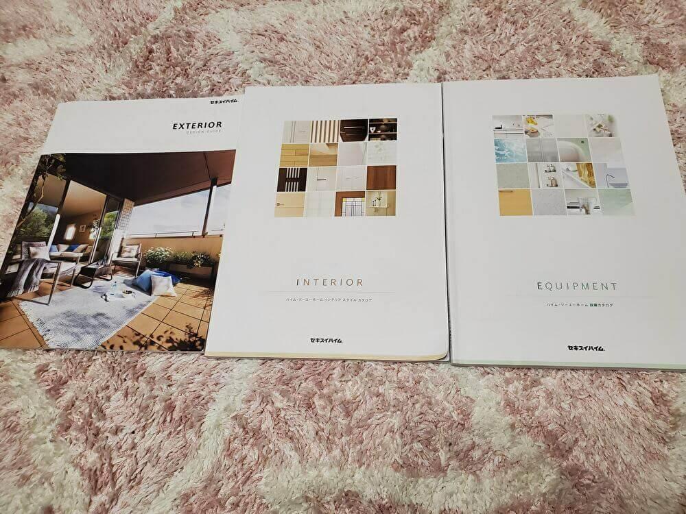 sekisuiheim-catalog-1